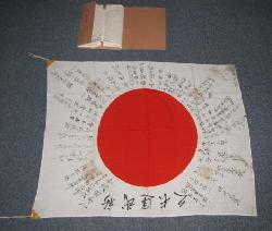 click to see JWL-0004 WWII Japanese Signed Meatball flag with presentation box